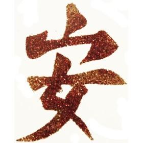 Pochoir tattoo signe chinois paix