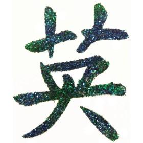 Pochoir tattoo signe chinois courage